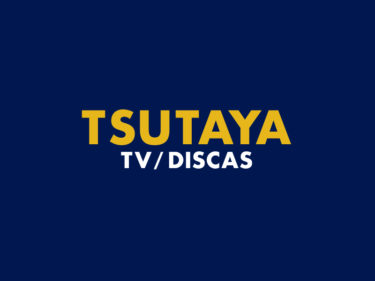 TSUTAYA TV/DISCASトップ画像