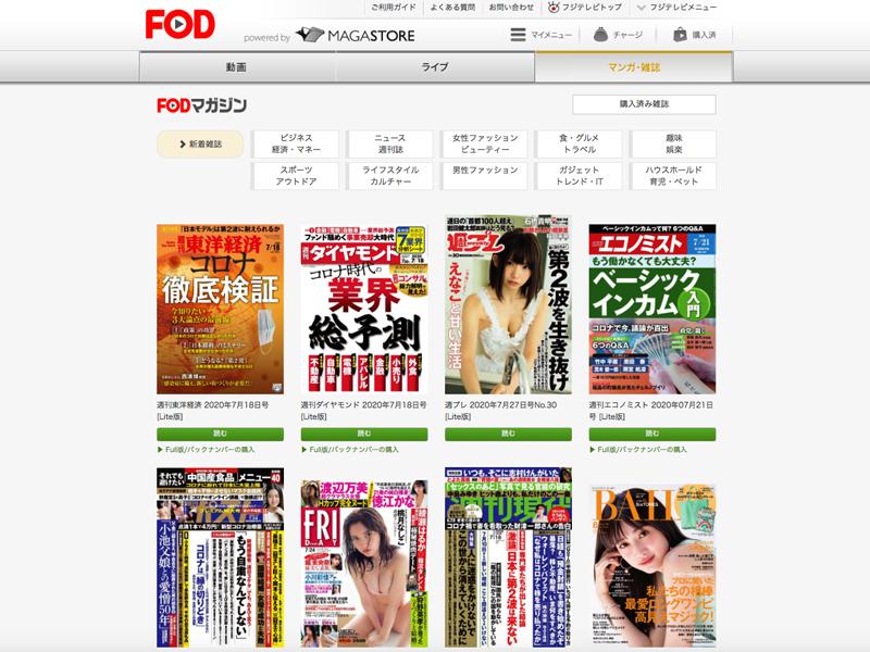 FODマガジン トップページ