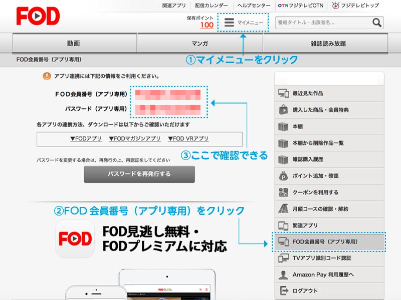 FOD 会員番号確認ページ