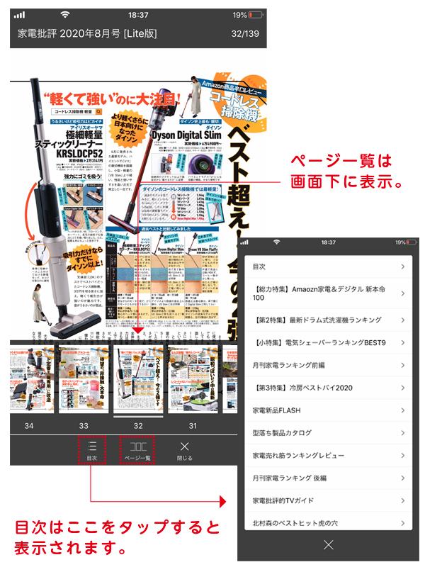 FODマガジンアプリ 雑誌ページ