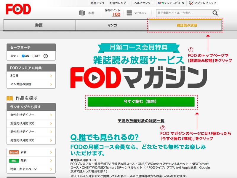 FODマガジン 雑誌読み放題サービスページ