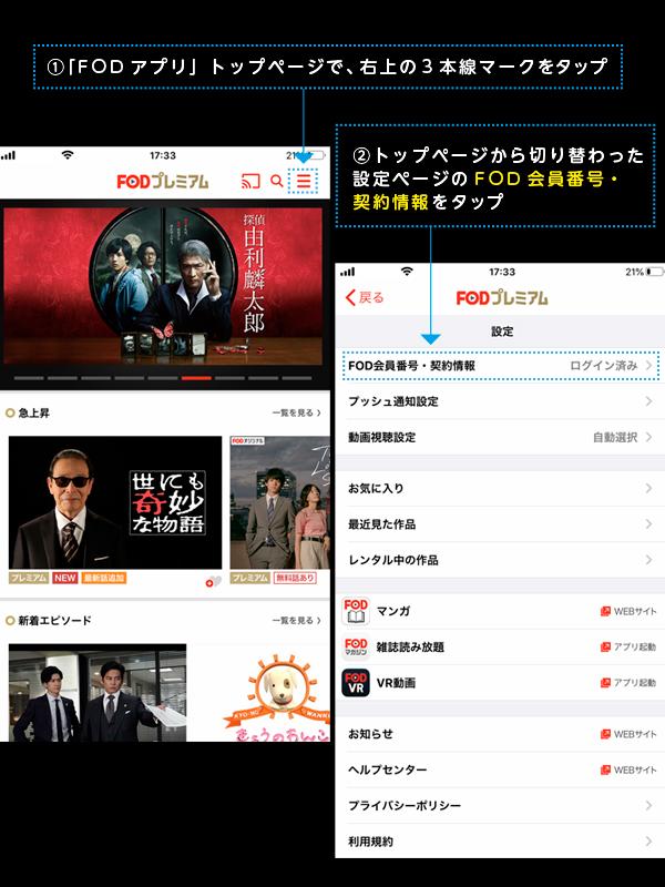 FODマガジンアプリ トップページ