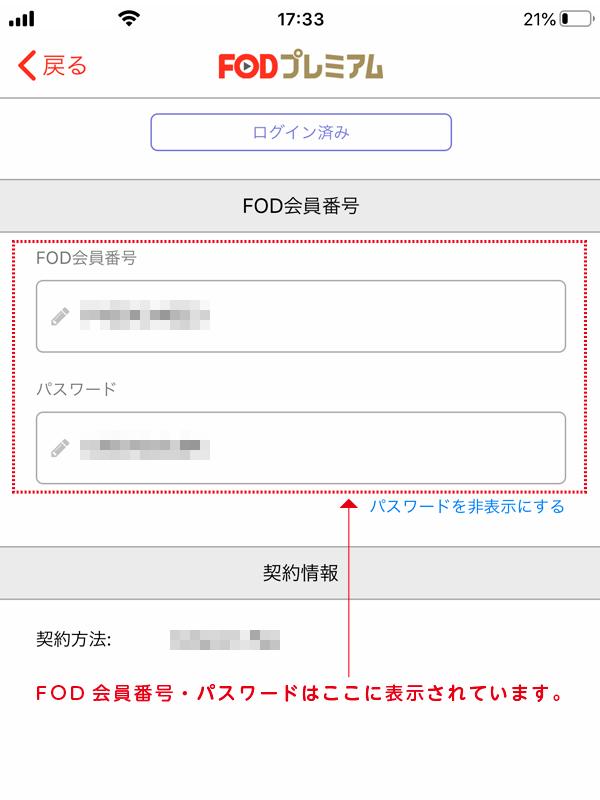 FODプレミアムアプリ 会員番号確認ページ