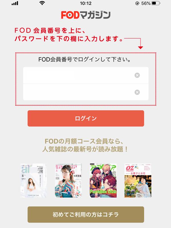 FODマガジンアプリ ログインページ