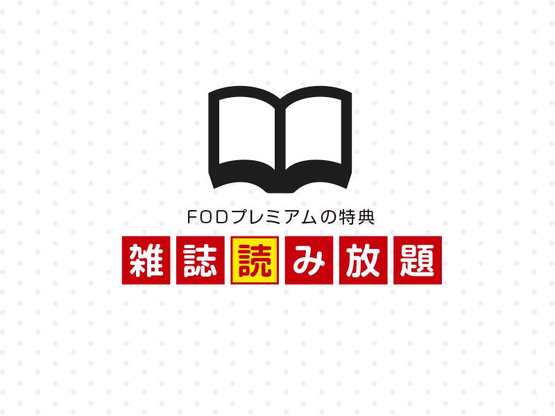 FOD雑誌読み放題 トップ画像