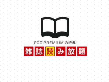 FOD「雑誌読み放題」メリットやログイン・ダウンロードなど使い方を解説