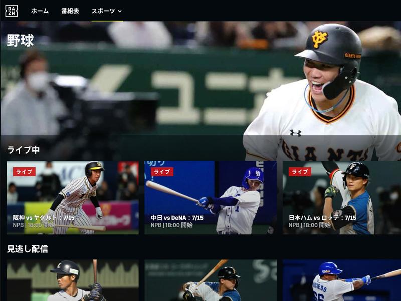 ダゾーンの野球ページ