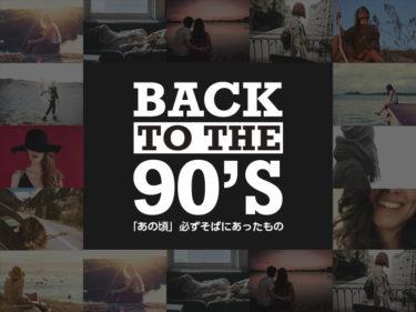 【BACK TO THE 90'S】90年代の名曲をカメリアダイアモンドのCMを中心に振り返る