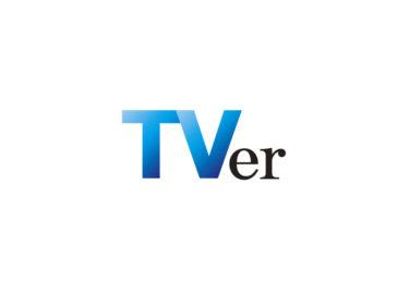民放テレビドラマ・バラエティの見逃しなら「Tver」|Huluとの違いについて