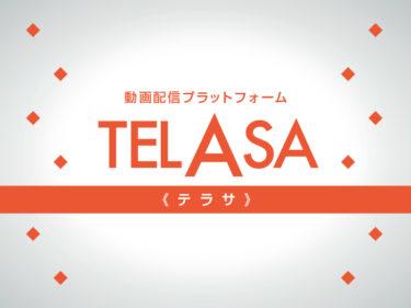 TELASA トップ画像