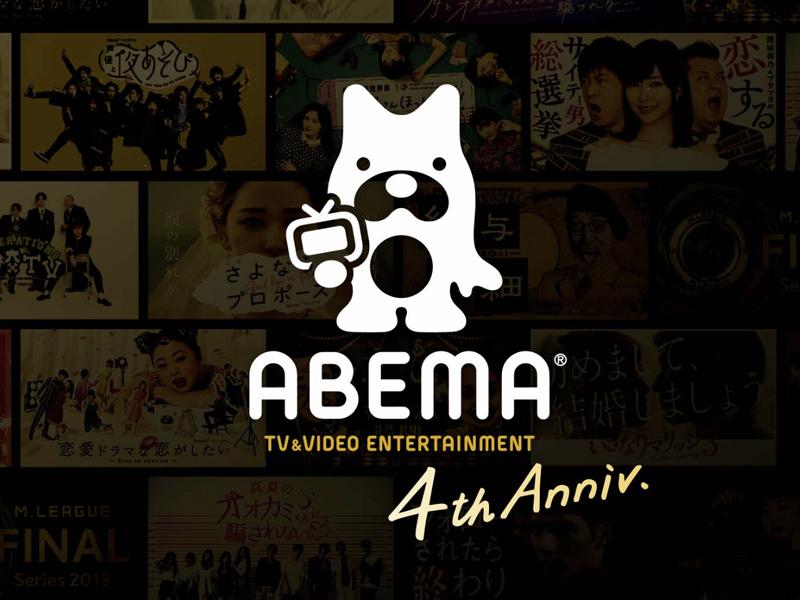 ABEMA 4周年画像