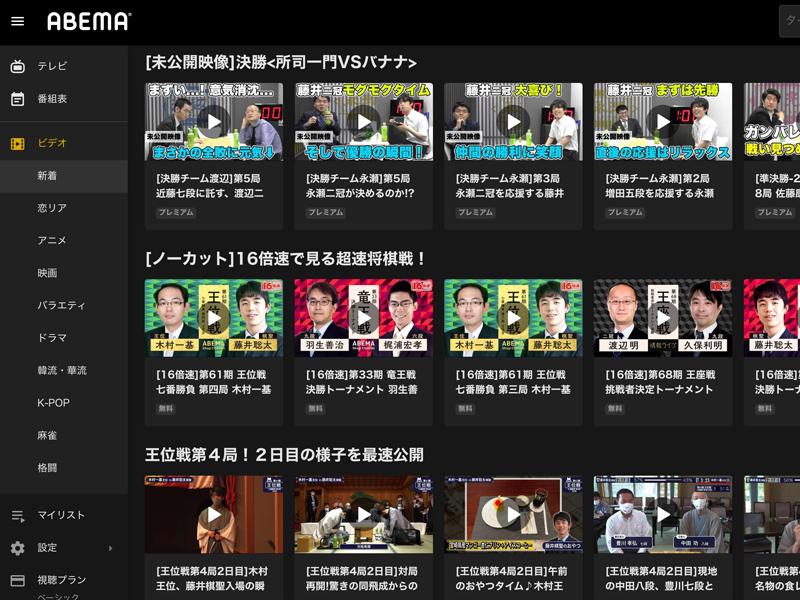 ABEMA 将棋チャンネル