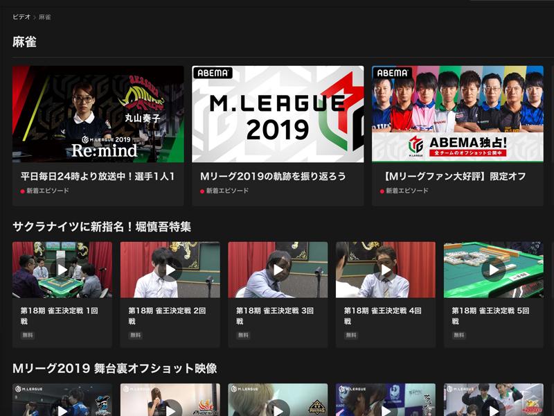 ABEMA 麻雀チャンネル