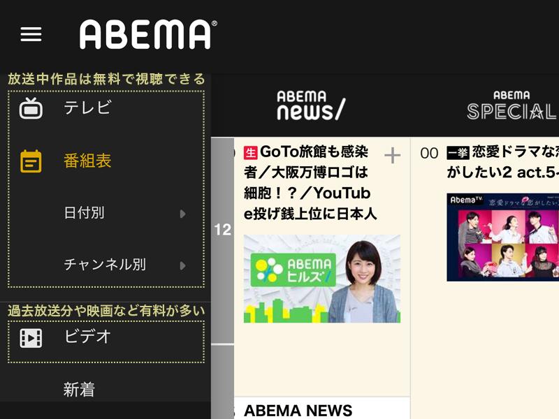 ABEMAのテレビとビデオ