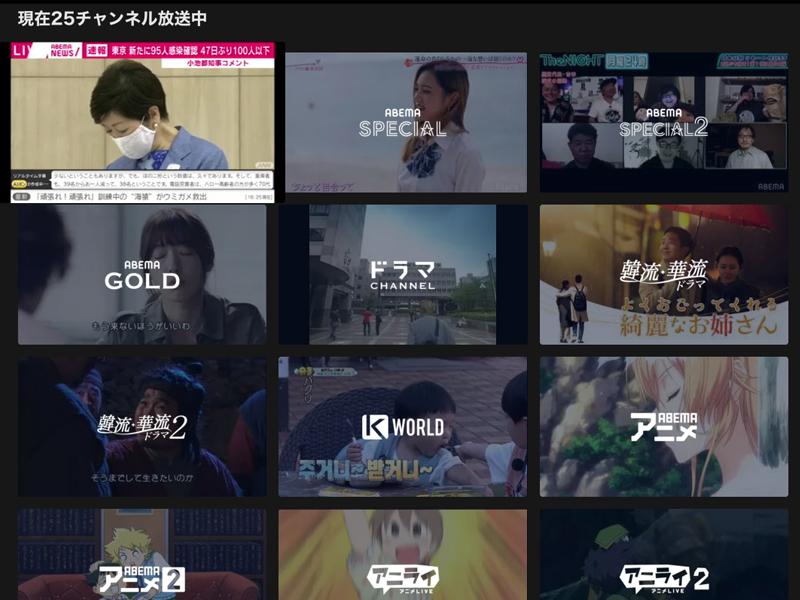ABEMA テレビの各チャンネル