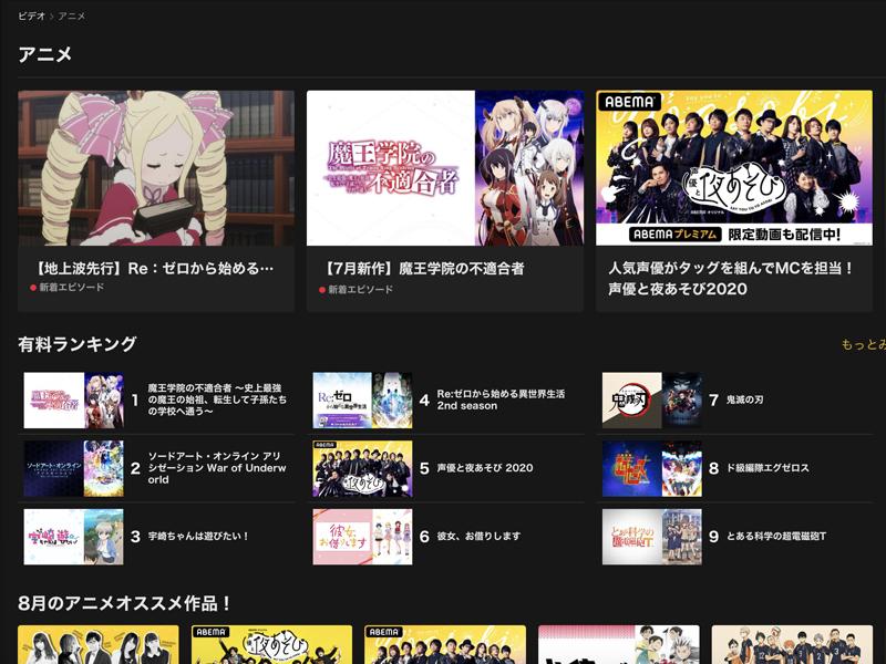 ABEMA 国内最大のアニメチャンネル