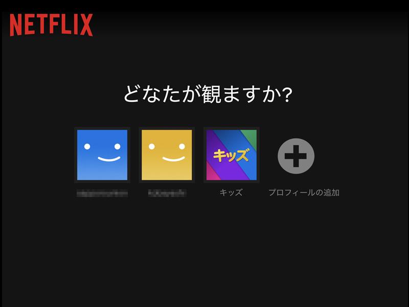 Netflix プロフィール画像