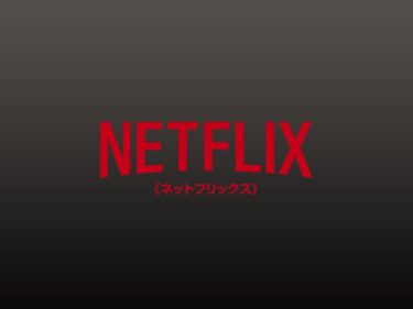 やはり「Netflix(ネットフリックス)」はオリジナル作品が強力