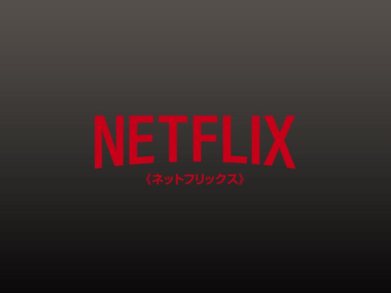 Netflix トップ画像