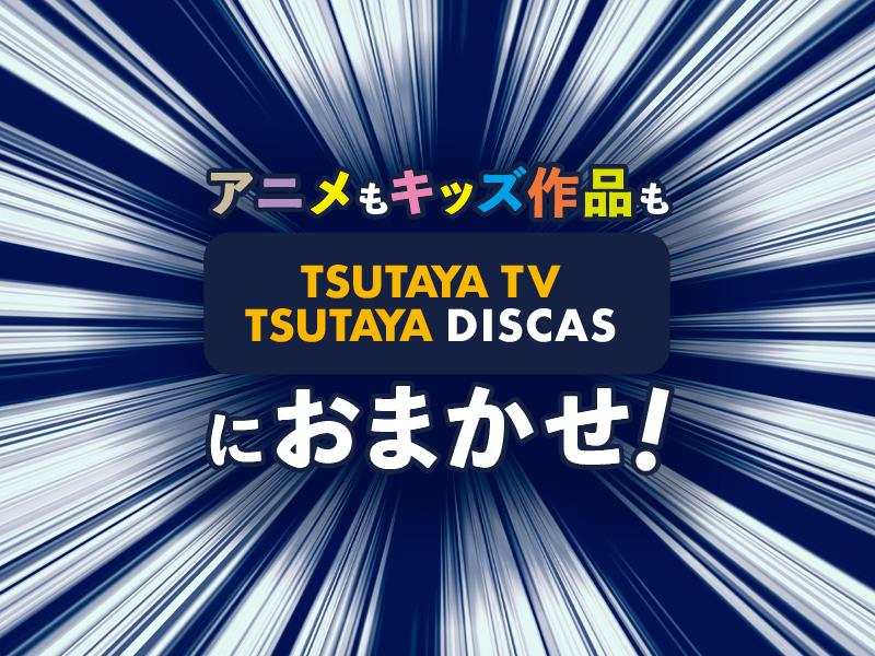 ツタヤアニメ TOP画像