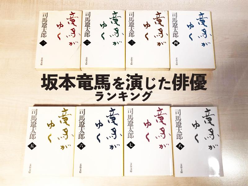 坂本竜馬を演じた俳優ランキング TOP画像