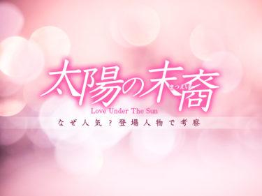 韓流ドラマ「太陽の末裔」なぜ人気?登場人物で考察