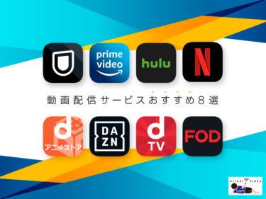 ひとりの時間を豊かにする「動画配信サービス」おすすめ8選はやっぱりコレ!