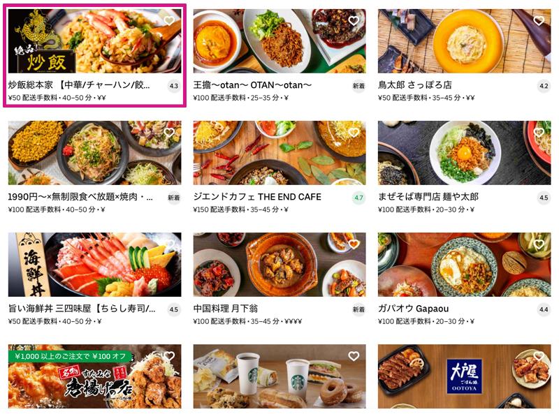 ウーバーイーツ札幌 チャーハン画面