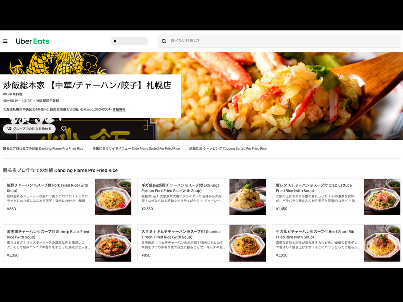 炒飯総本家札幌店 TOP画面