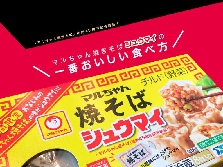 マルちゃん焼きそばシュウマイの一番おいしい食べ方 TOP画像
