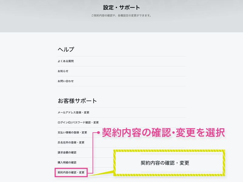 U-NEXT 設定・サポートページ