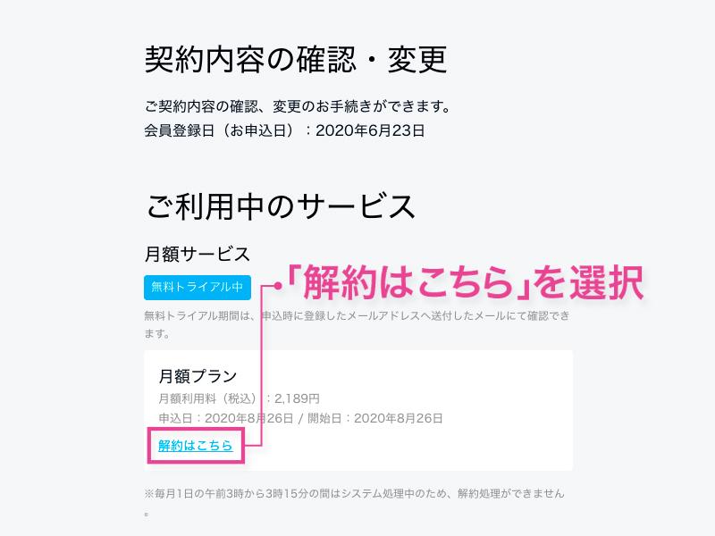 U-NEXT 契約内容の確認・変更ページ