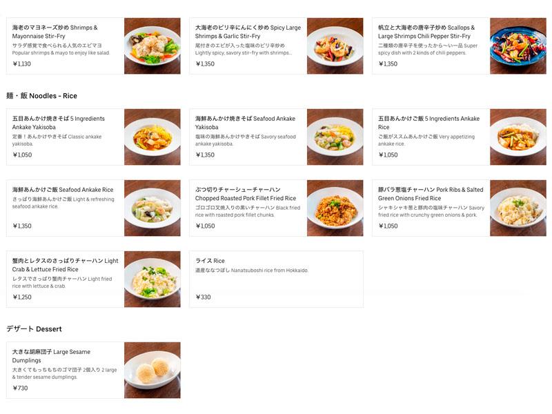 華鈴花の麺・飯メニュー