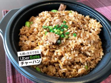 札幌のUberEats(ウーバーイーツ)でチャーハンを注文|華鈴花