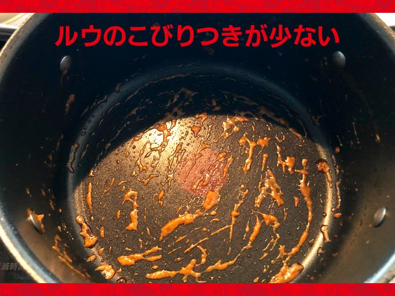 鍋にこびりつきづらいこくまろ バターチキンカレー