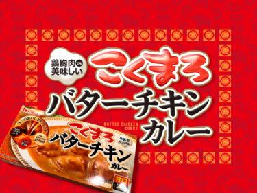 「こくまろバターチキンカレー」はレシピにない鶏むね肉でも美味しい?【IH調理】
